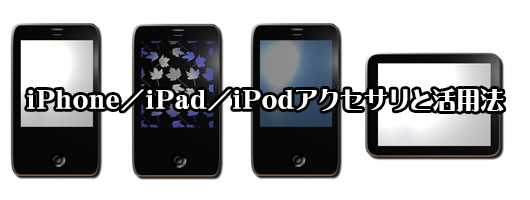 iPhone application List | iPhone/iPad/iPodアクセサリと活用法